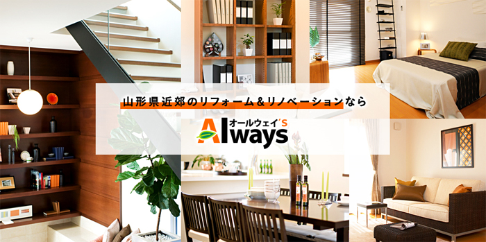 Alway's(オールウェイズ)