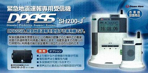 DPASS SH200-J