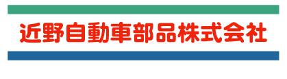 近野自動車部品 株式会社