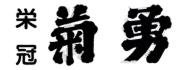 菊勇株式会社