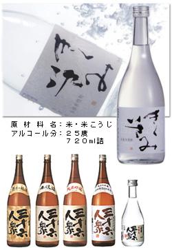 「菊勇」と「三十六人衆」
