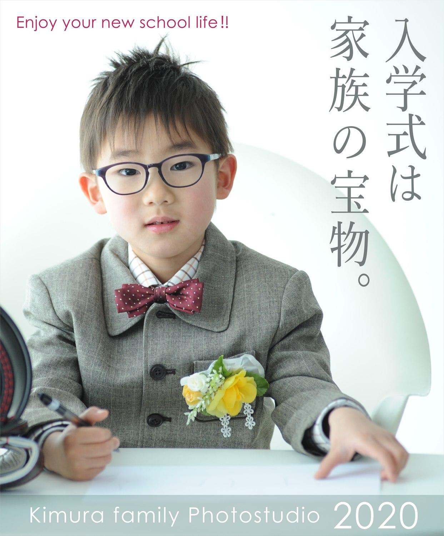 入学お祝いキャンペーン