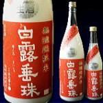 活性スパークリング 純米出羽の里 超にごり白露垂珠
