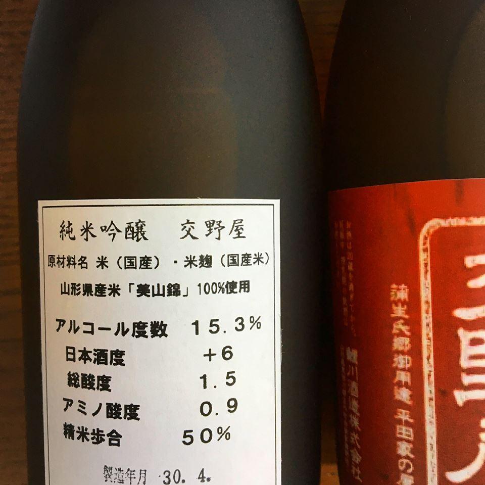 鯉川 純米吟醸 交野屋