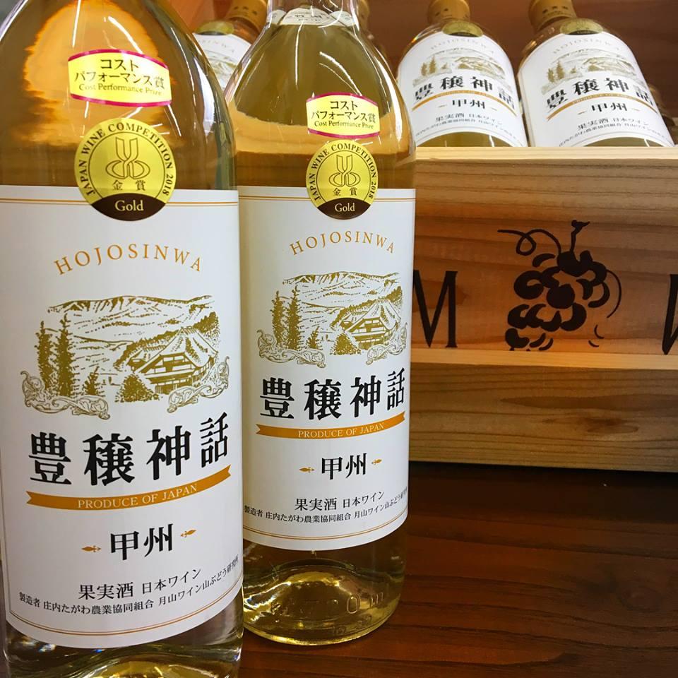 月山ワイン 豊穣神話 甲州 日本ワインコンクール 2018 甲州部門 金賞受賞!! 入荷致しました。