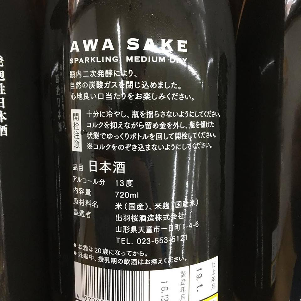 出羽桜酒造さんより限定入荷!! 出羽桜 AWA SAKE