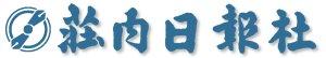 株式会社 荘内日報社