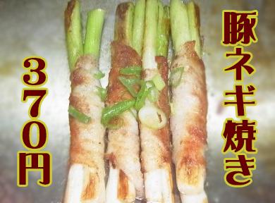 tonnegiyaki