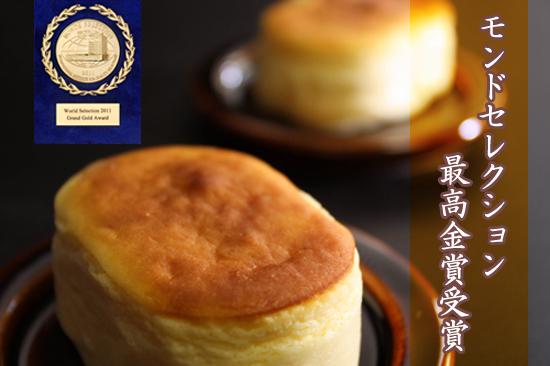 2011年最高金賞受賞「はんじゅくチーズ」
