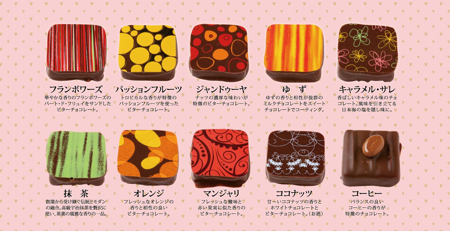 木村屋バレンタインコレクション