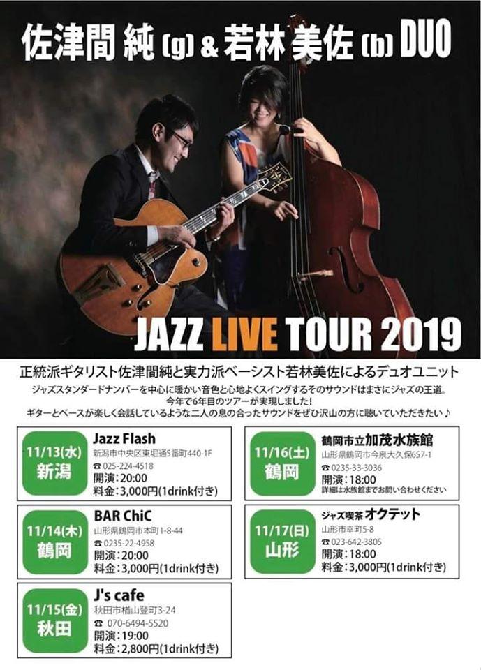 JAZZ LIVE TOUR 2019