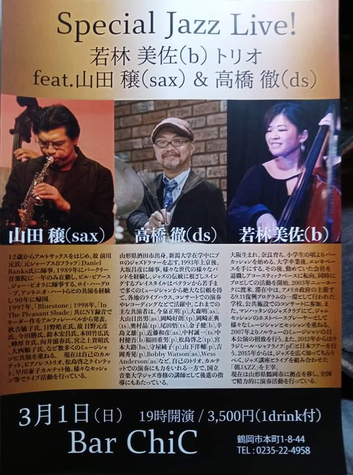 Special Jazz Live! 若林美佐(b)トリオ feat.山田穣(sax)&高橋徹(ds)