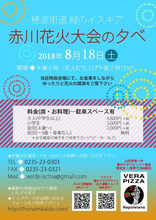 穂波街道 緑のイスキア開催「赤川花火大会の夕べ」
