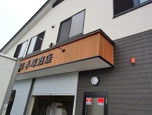 株式会社手塚商店
