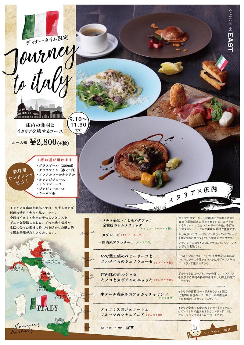 庄内の食材とイタリアを旅するコース