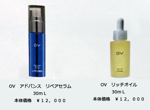 やなぎ美容室 美容液キャンペーン