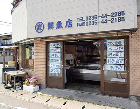 丸武鮮魚店