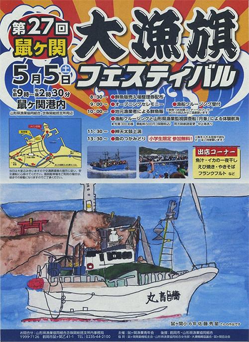 【平成30年5月5日(土曜)】 鼠ヶ関大漁旗フェスティバル開催!