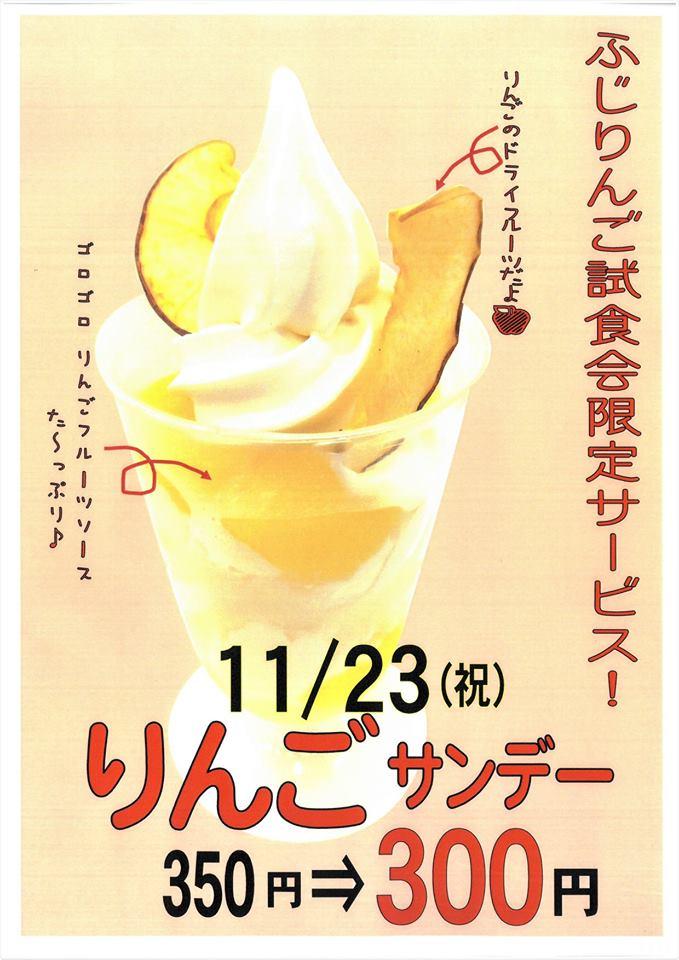 あぐり 11/23 りんごサンデー