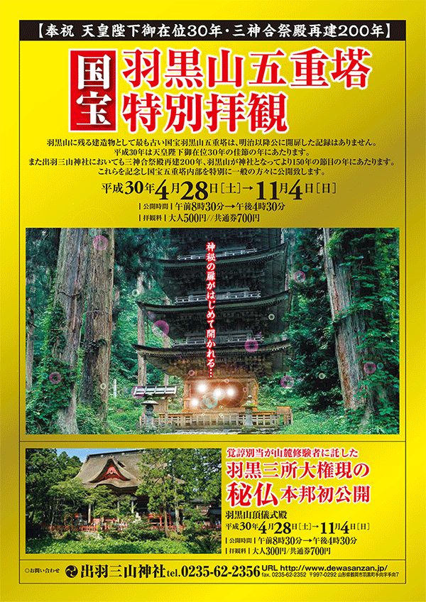 羽黒山五重塔特別拝観