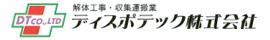 ディスポテック株式会社