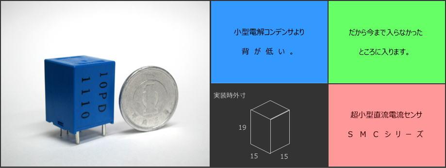 超小型直流電流センサ SMC シリーズ