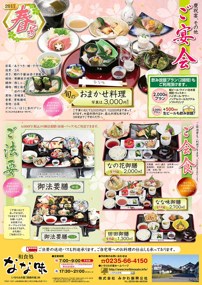 和食処なな味 ご宴会・お会食 「春号」