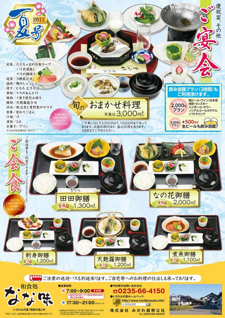 和食処なな味 ご宴会・お会食 「夏号」・ご法要膳