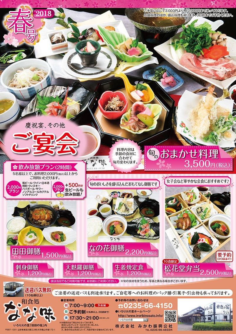 和食処なな味 ご宴会・お会食 「春号」・ご法要膳