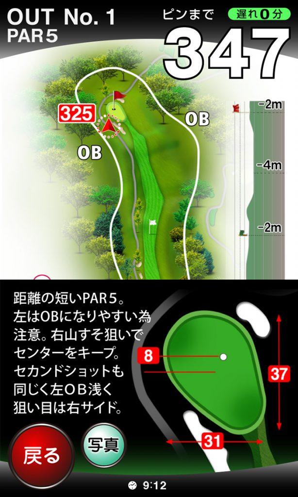 10_6_course_green