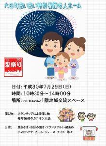 夏祭りポスター2018