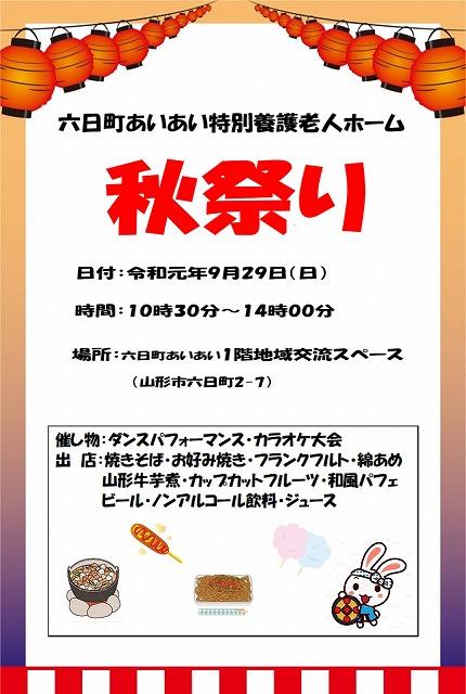 秋祭りポスター改640
