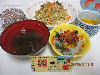 日本一周沖縄編