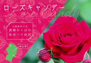 薔薇キャンデー