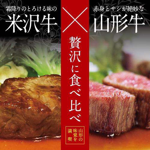 山形牛×米沢牛