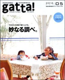gatta201605