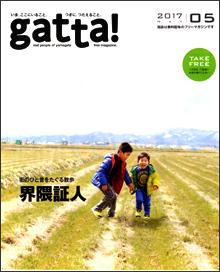 gatta201705