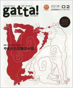 gatta201802