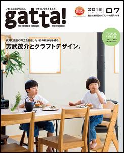 201807_gatta