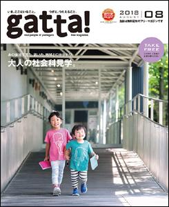 201808_gatta