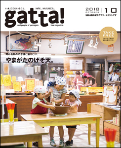 201809_gatta