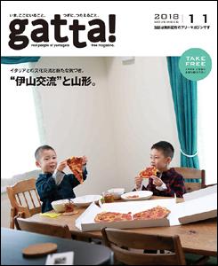 201811_gatta