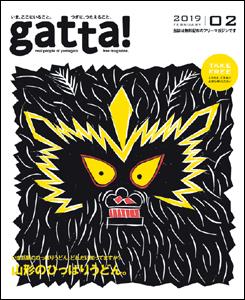 201902_gatta