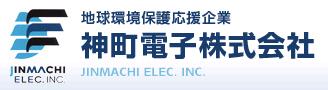 神町電子株式会社