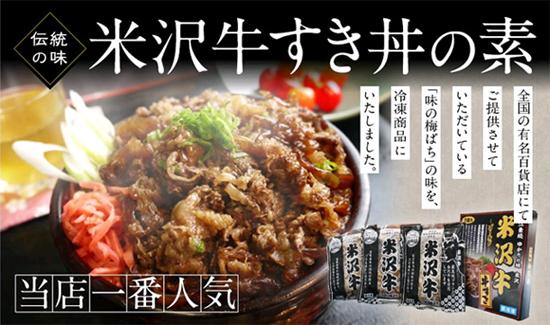米沢牛すき丼の素