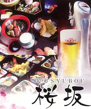 旬彩SYUBOU桜坂