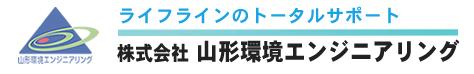 株式会社山形県境エンジニアリング