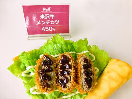 米沢牛メンチカツクレープ