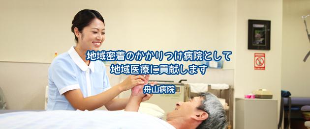トップ画像_地域密着のかかりつけ病院として、地域医療にに貢献します