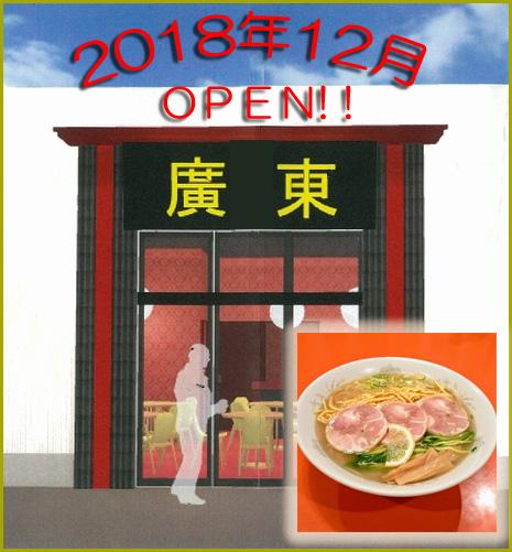 中国料理 廣東